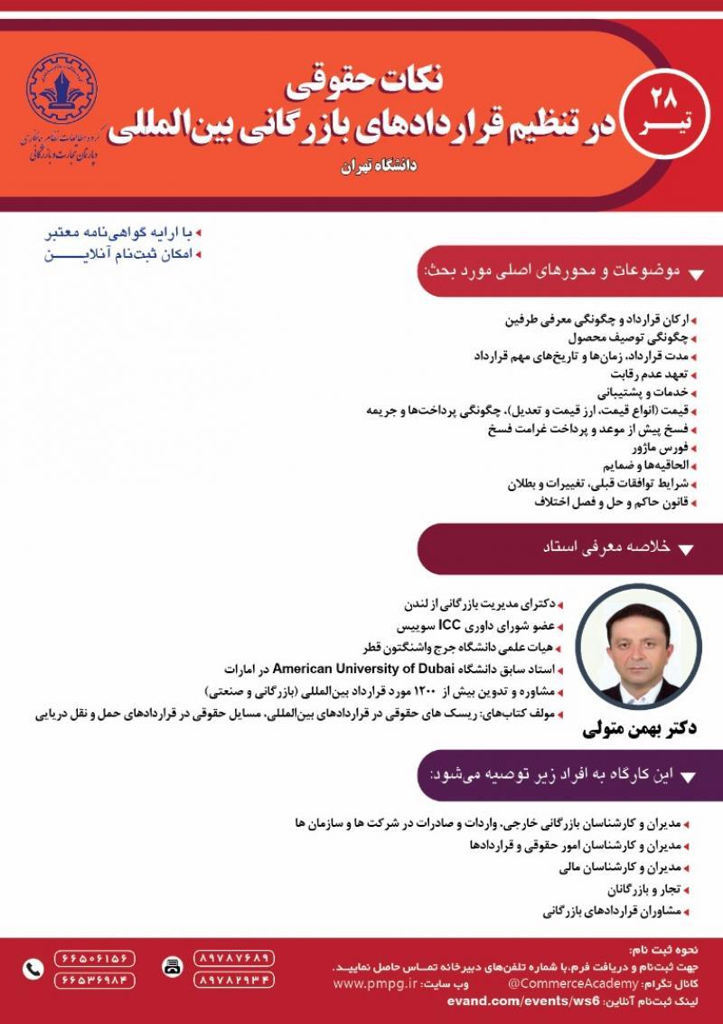 نکات حقوقی در تنظیم قراردادهای بازرگانی بین الملل تهران تیر 97