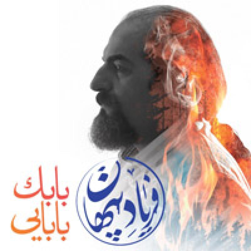 کنسرت بابک بابایی و گروه دلنوازان هنر؛تهران - مرداد 97