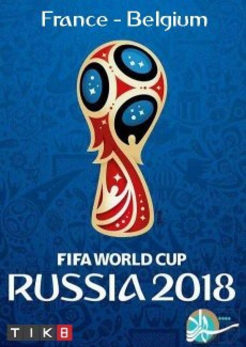 تماشای مسابقات جام جهانی ( فرانسه - بلژیک) , پردیس تئاتر شهرزاد ؛تهران - تیر 97