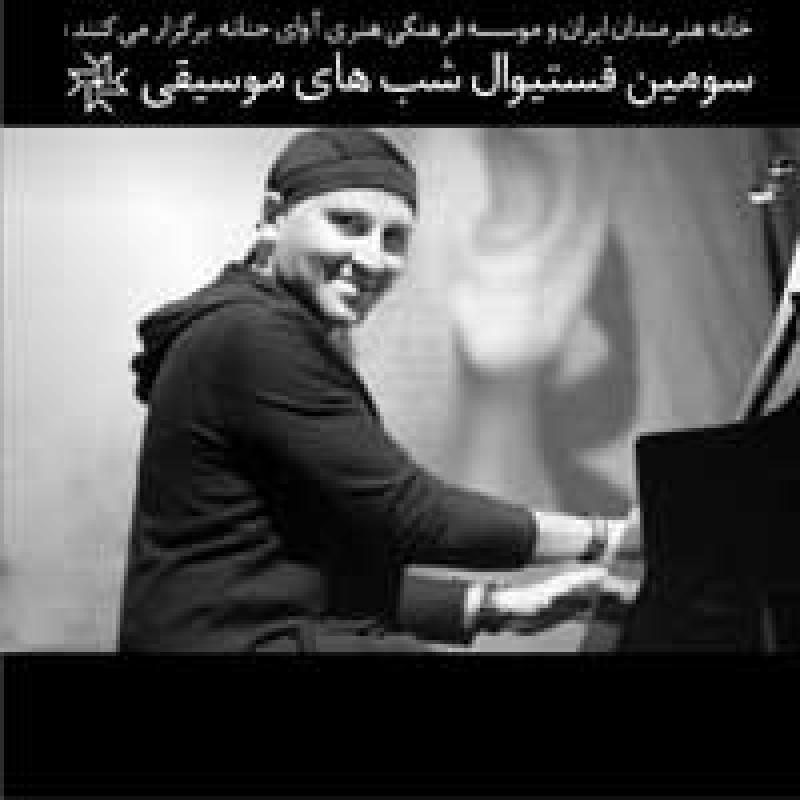 فستیوال شبهای موسیقی:کنسرت پویا نیکپور ؛ تهران - مرداد 97