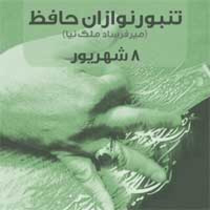 فستیوال شبهای موسیقی:کنسرت گروه موسیقی تنبورنوازان حافظ (میرفرساد ملکنیا) ؛ تهران - شهریور 97