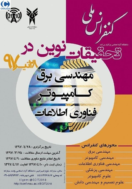 کنفرانس تحقیقات نوین در مهندسی کامپیوتر برق فناوری اطلاعات ؛مبارکه اصفهان - تیر 97