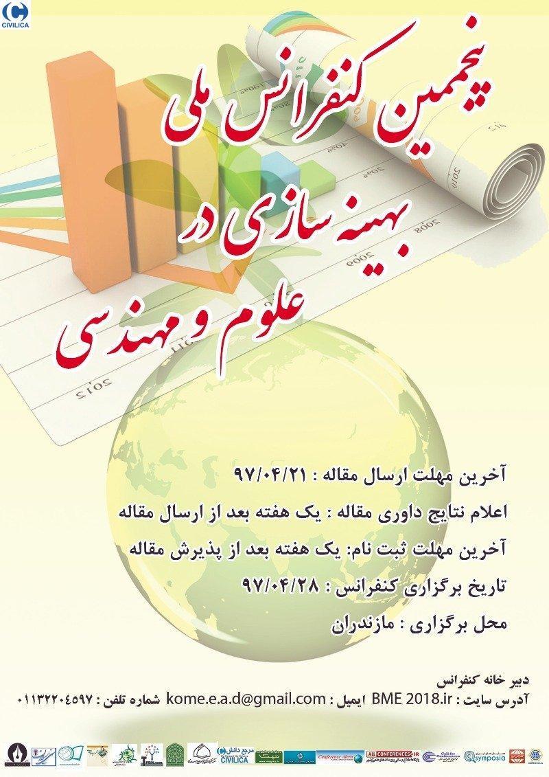 کنفرانس بهینه سازی در علوم و مهندسی ؛بابل - تیر 97