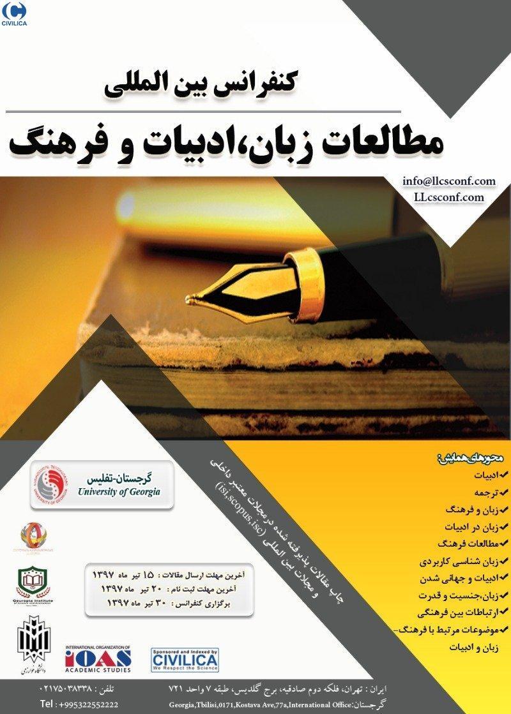 کنفرانس بین المللی مطالعات زبان، ادبیات و فرهنگ ؛تفلیس - تیر 97
