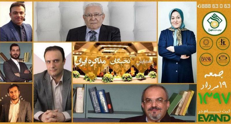همایش نخبگان مذاکره ایران؛تهران -  مرداد 97