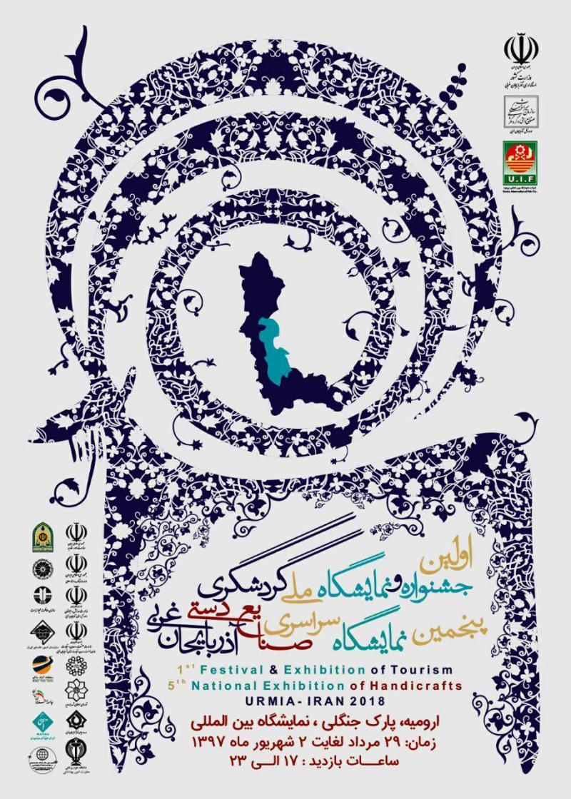 جشنواره و نمایشگاه گردشگری و صنایع دستی ؛ارومیه - مرداد و شهریور 97