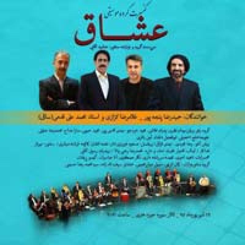 کنسرت گروه موسیقی عشاق ؛تهران - شهریور 97