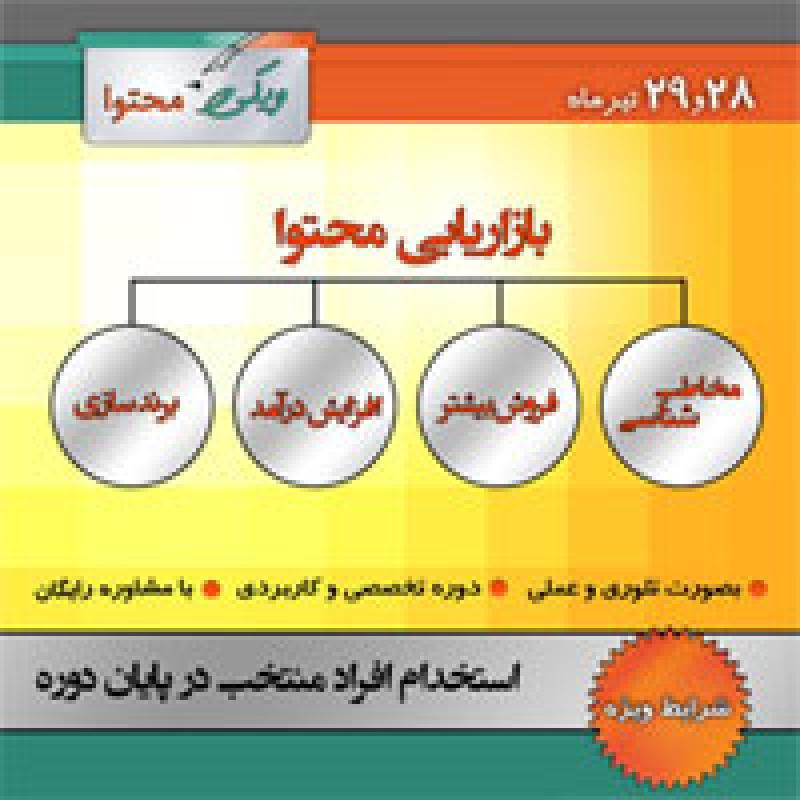 کارگاه تاثیر محتوا بر رونق کسب و کار؛تهران  - تیر 97
