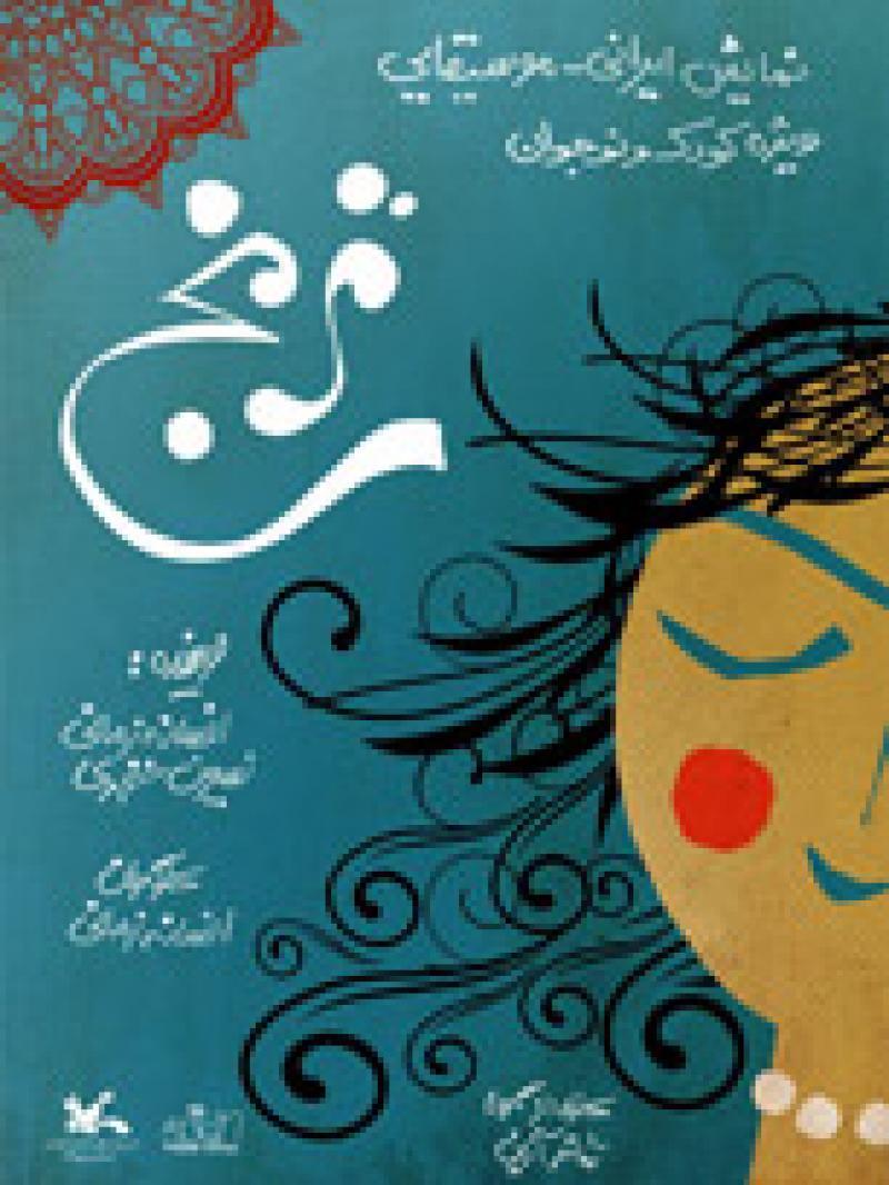 نمایش ایرانی موسیقایی ترنج (ویژه کودک و نوجوان) ؛تهران - تیر 97