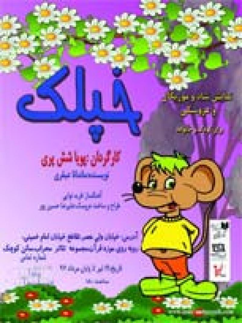 نمایش کودک خپلک ؛تهران - تیر و مرداد 97