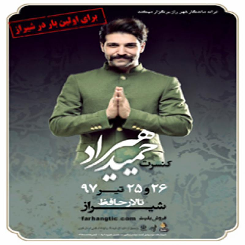 کنسرت حمید هیراد ؛ شیراز - تیر 97
