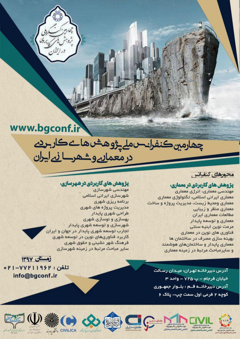 کنفرانس پژوهش های کاربردی در معماری و شهرسازی ایران ؛قم - آبان 97
