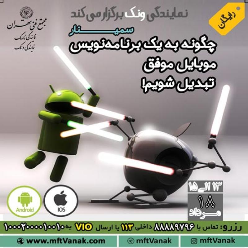 سمینار رایگان برنامه نویسی موبایل تهران مرداد 97