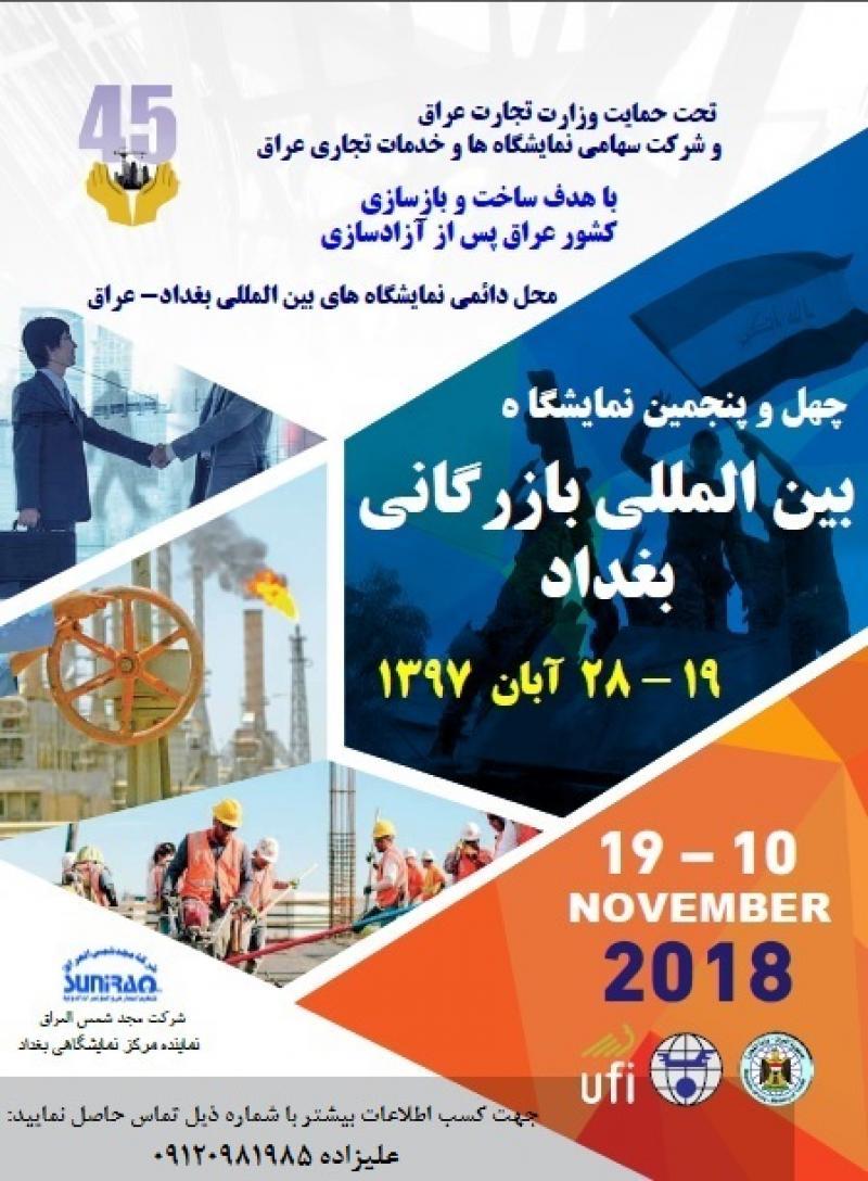 نمایشگاه بین المللی بازرگانی بغداد ؛عراق - آبان 97