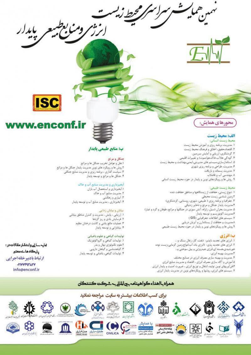 همایش محیط زیست , انرژی و منابع طبیعی پایدار ؛تهران - دی 97