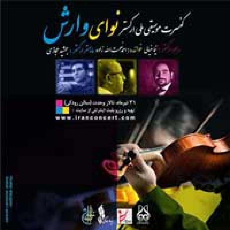 کنسرت ارکستر ملی نوای وارش ؛تهران - تیر 97