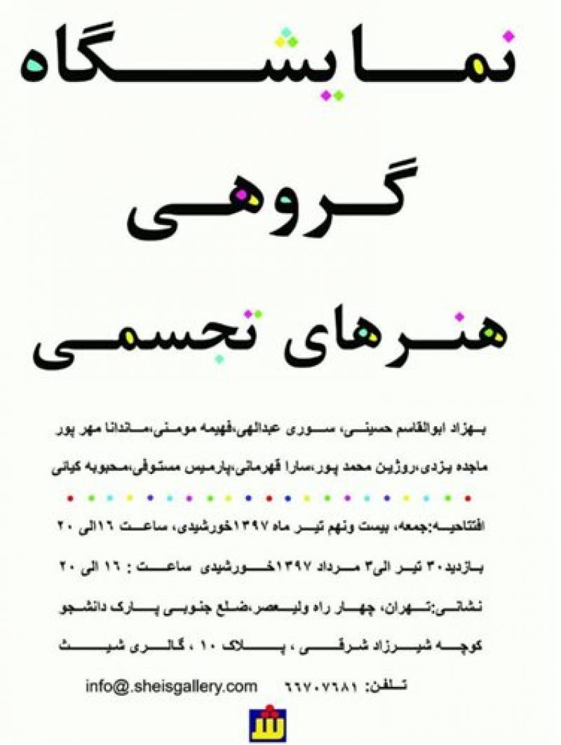 نمایشگاه گروهی هنرهای تجسمی ؛تهران - تیر و مرداد 97