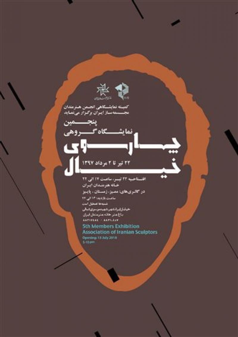 نمایشگاه چهارسوی خیال؛تهران - تیر و مرداد 97