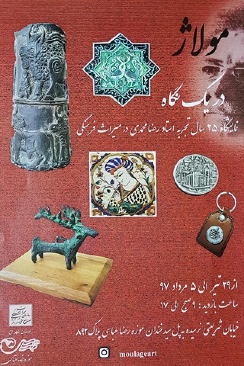 نمایشگاه ۲۵ سال تجربه استاد محمدی در میراث فرهنگی ؛تهران - تیر و مرداد 97
