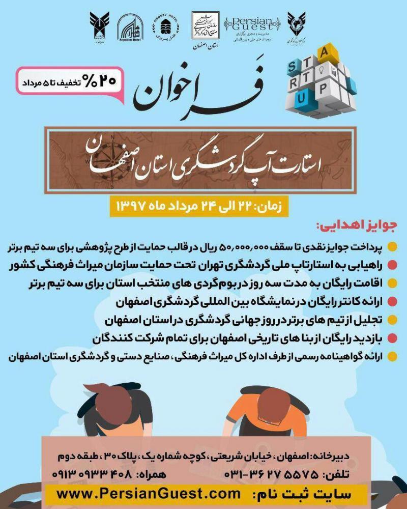 استارت آپ گردشگری ؛اصفهان - مرداد 97