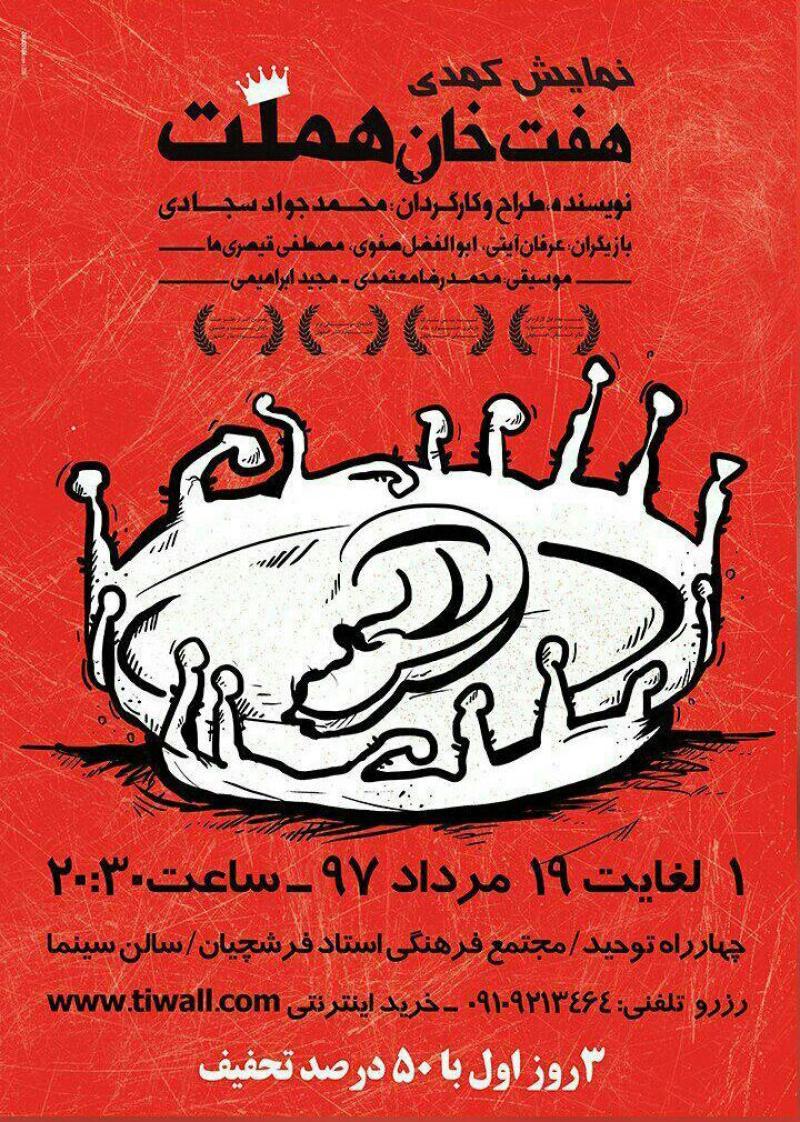 تئاتر هفت خان هملت ؛اصفهان - مرداد 97