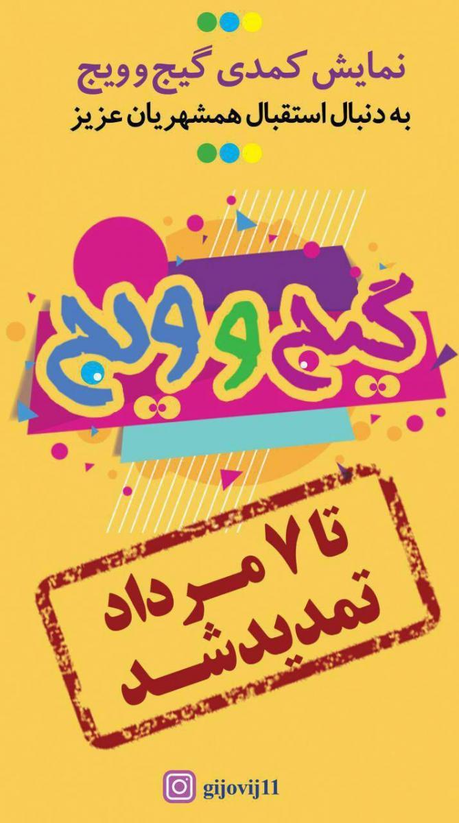 نمایش کمدی گیج و ویج ؛ اصفهان - تیر و مرداد 97