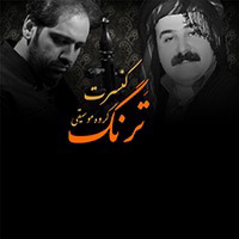کنسرت گروه ترنگ ؛تهران - مرداد 97