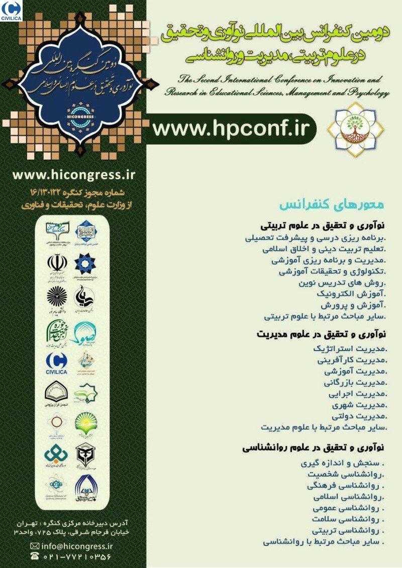 کنفرانس نوآوری و تحقیق در علوم تربیتی، مدیریت و روانشناسی ؛تهران - مرداد 97