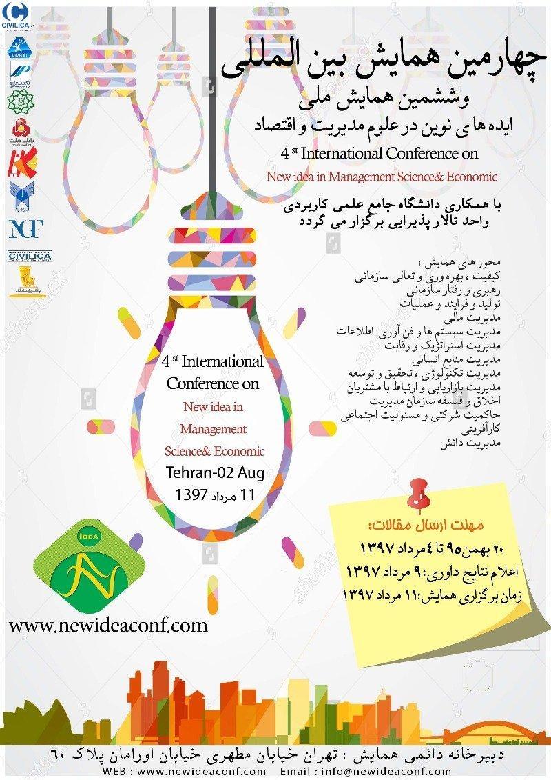 همایش ایده های نوین در علوم مدیریت و اقتصاد ؛تهران - مرداد 97
