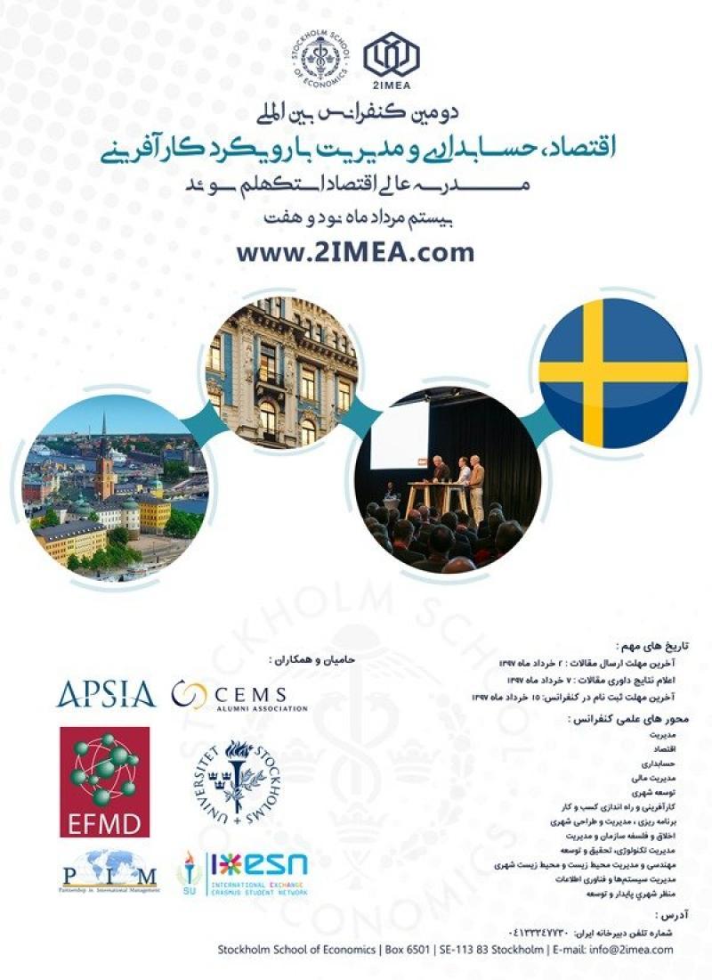 کنفرانس اقتصاد، مدیریت و حسابداری با رویکرد کارآفرینی ؛استکهلم - مرداد 97