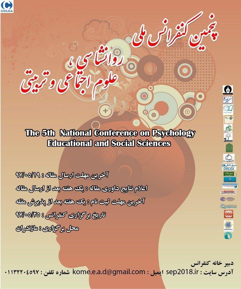 کنفرانس روانشناسی علوم اجتماعی و تربیتی ؛بابل - مرداد 97