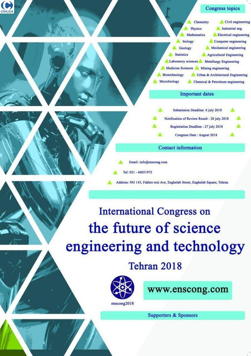 کنگره آینده علوم، مهندسی و تکنولوژی ؛تهران - مرداد 97