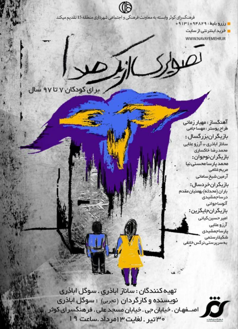 تئاتر تصویری از یک صدا ؛اصفهان - مرداد 97