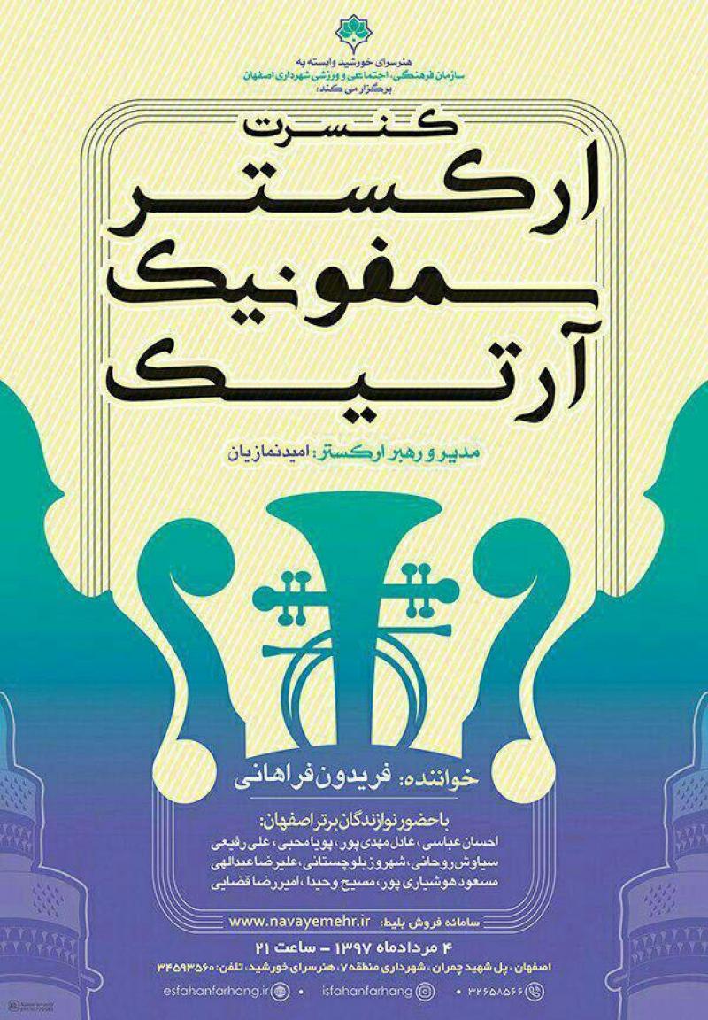 کنسرت ارکستر سمفونیک آرتیک به رهبری امید نمازیان ؛اصفهان - مرداد 97