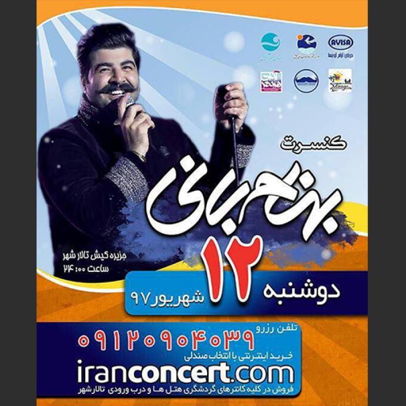 کنسرت بهنام بانی؛ جزیره کیش - شهریور 97