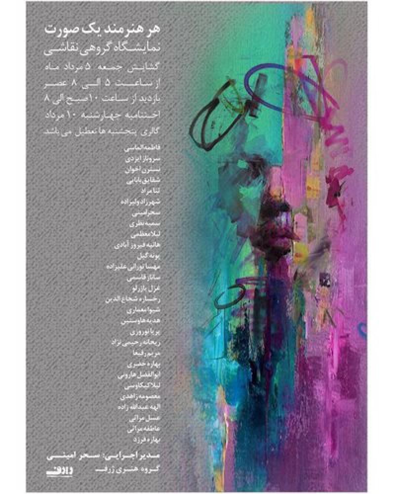 نمایشگاه هر هنرمند یک صورت؛تهران - مرداد 97