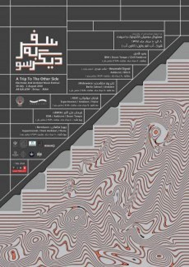 فستیوال موسیقی الکترونیک و امبینت سفر به دیگر سو شیراز مرداد 97