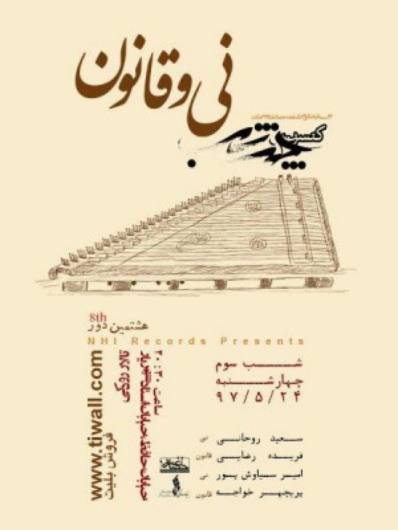 کنسرت چند شب نی و قانون (شب سوم) ؛تهران - مرداد 97