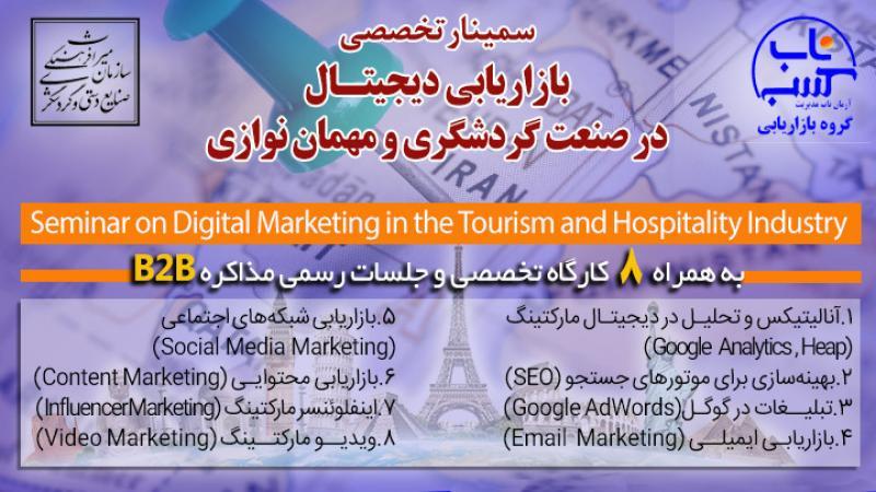 سمینار تخصصی بازاریابی دیجیتال در صنعت گردشگری و مهمان نوازی تهران مرداد 97