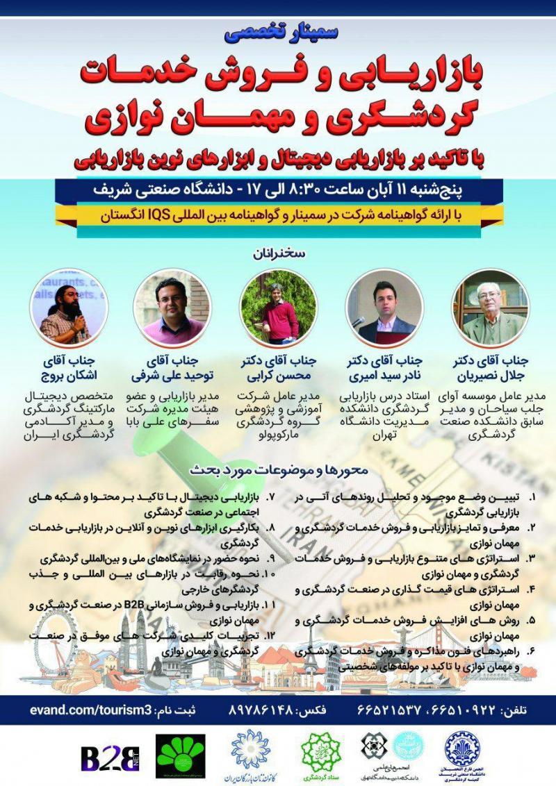 سمینار بازاریابی و فروش خدمات گردشگری و مهمان نوازی تهران آبان 97