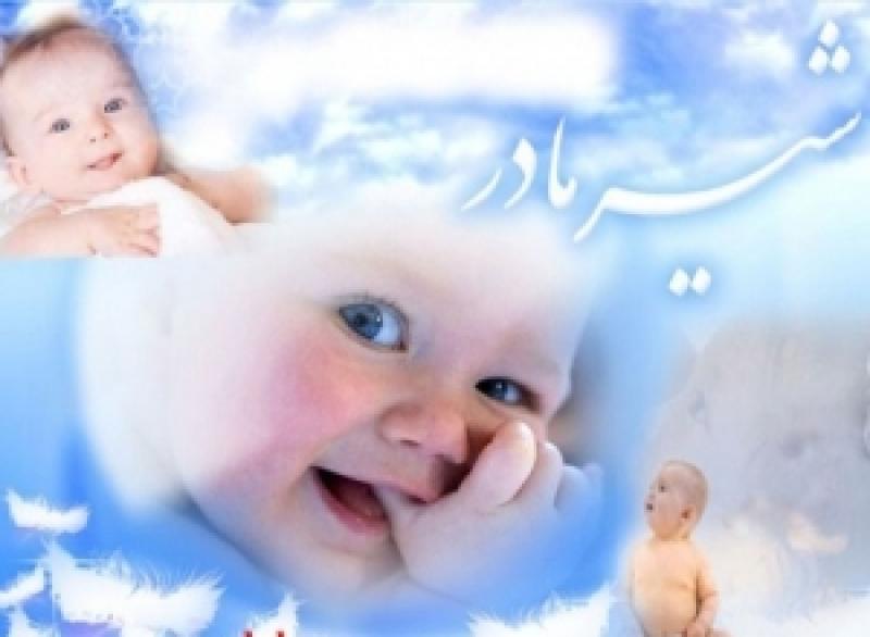 روز جهاني شير مادر ؛1 اوت - مرداد 97