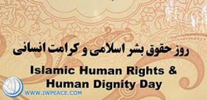 روز حقوق بشر اسلامي و كرامت انساني ؛مرداد 97
