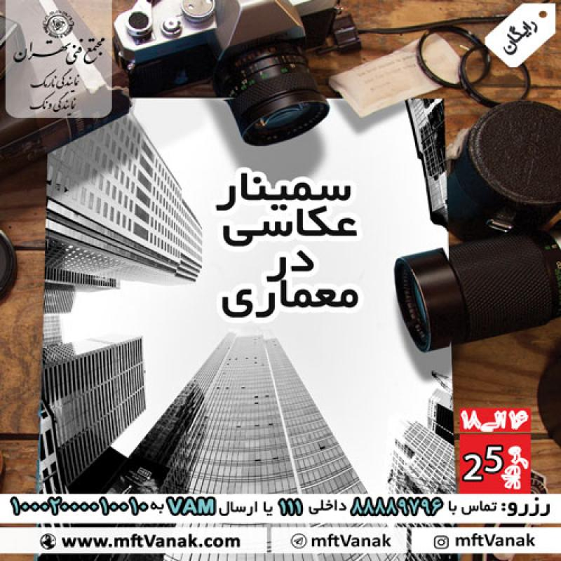 سمینار رایگان معماری در عکاسی ؛تهران - مرداد 97
