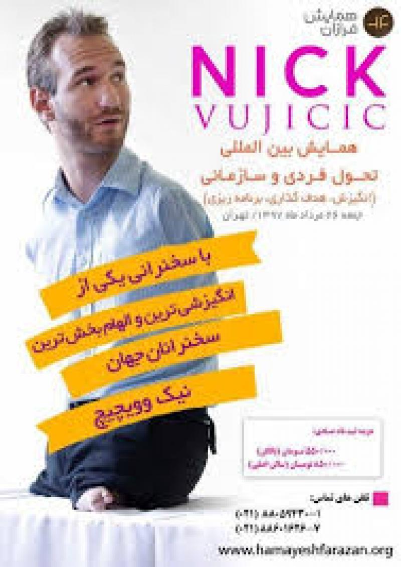 همایش بین المللی تحول فردی و سازمانی با نیک وویچیچ در ایران تهران مرداد 97