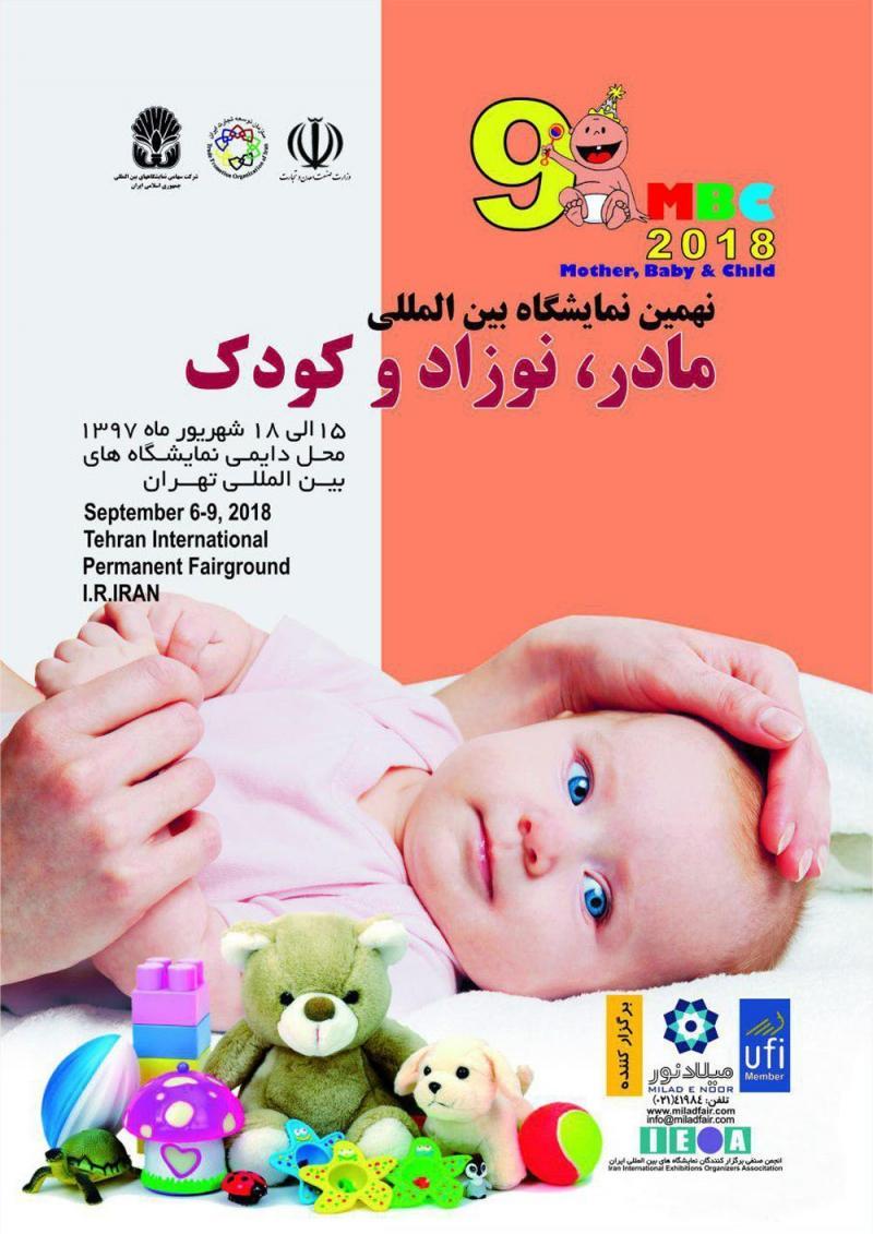 نمايشگاه مادر، نوزاد و كودك ؛تهران - شهریور 97