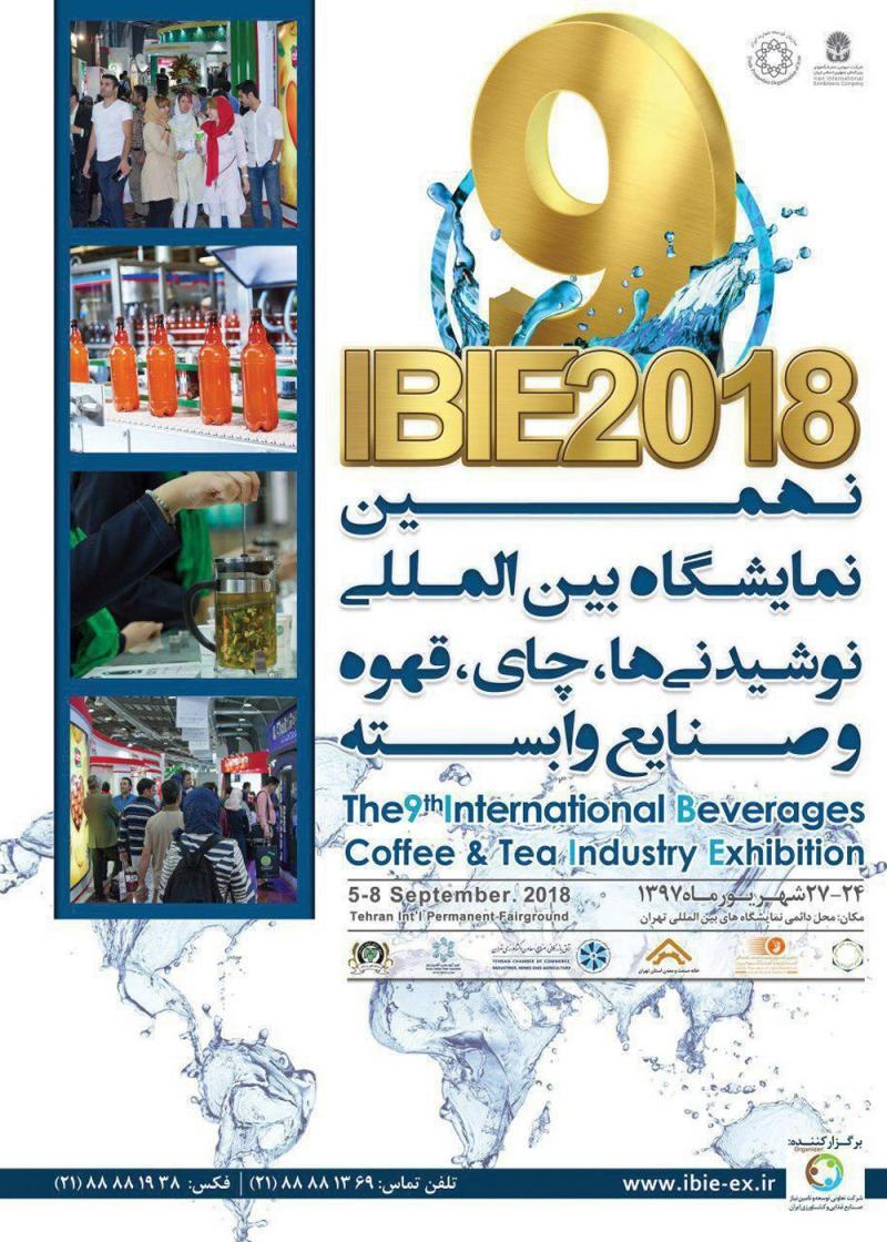 نمایشگاه نوشیدنیها، چای، قهوه، لبنیات و صنایع وابسته  ؛تهران - شهریور 97