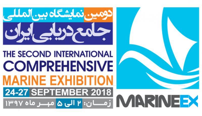 نمایشگاه جامع صنایع دریایی ایران ؛تهران - مهر 97
