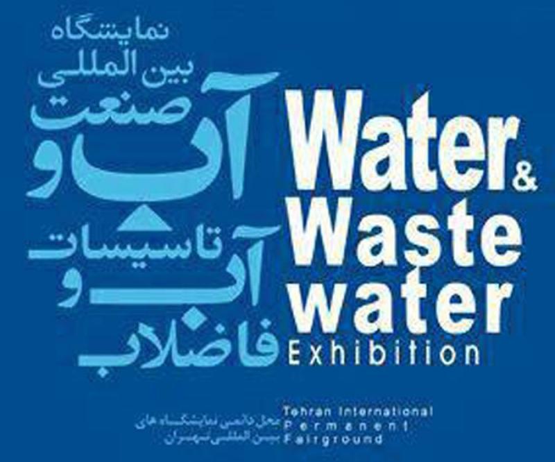 نمایشگاه آب و تاسیسات آب و فاضلاب ؛تهران - مهر 97
