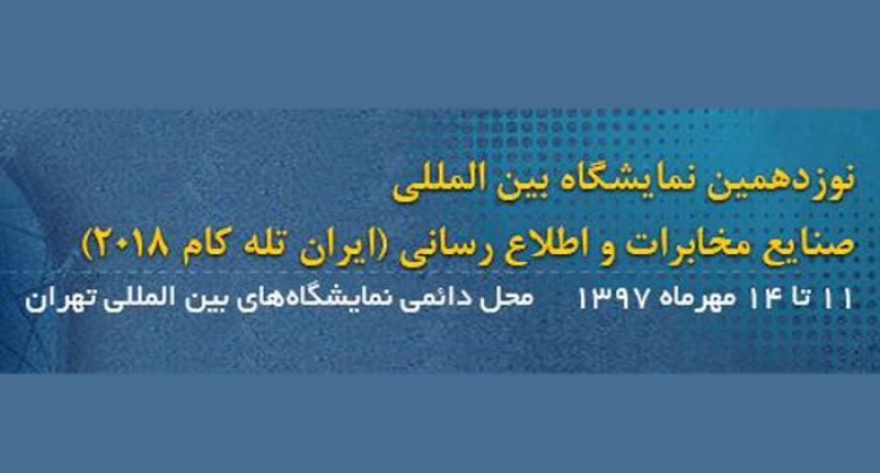 نمایشگاه صنایع مخابرات و اطلاع رسانی(تلکام) ؛تهران - مهر 97