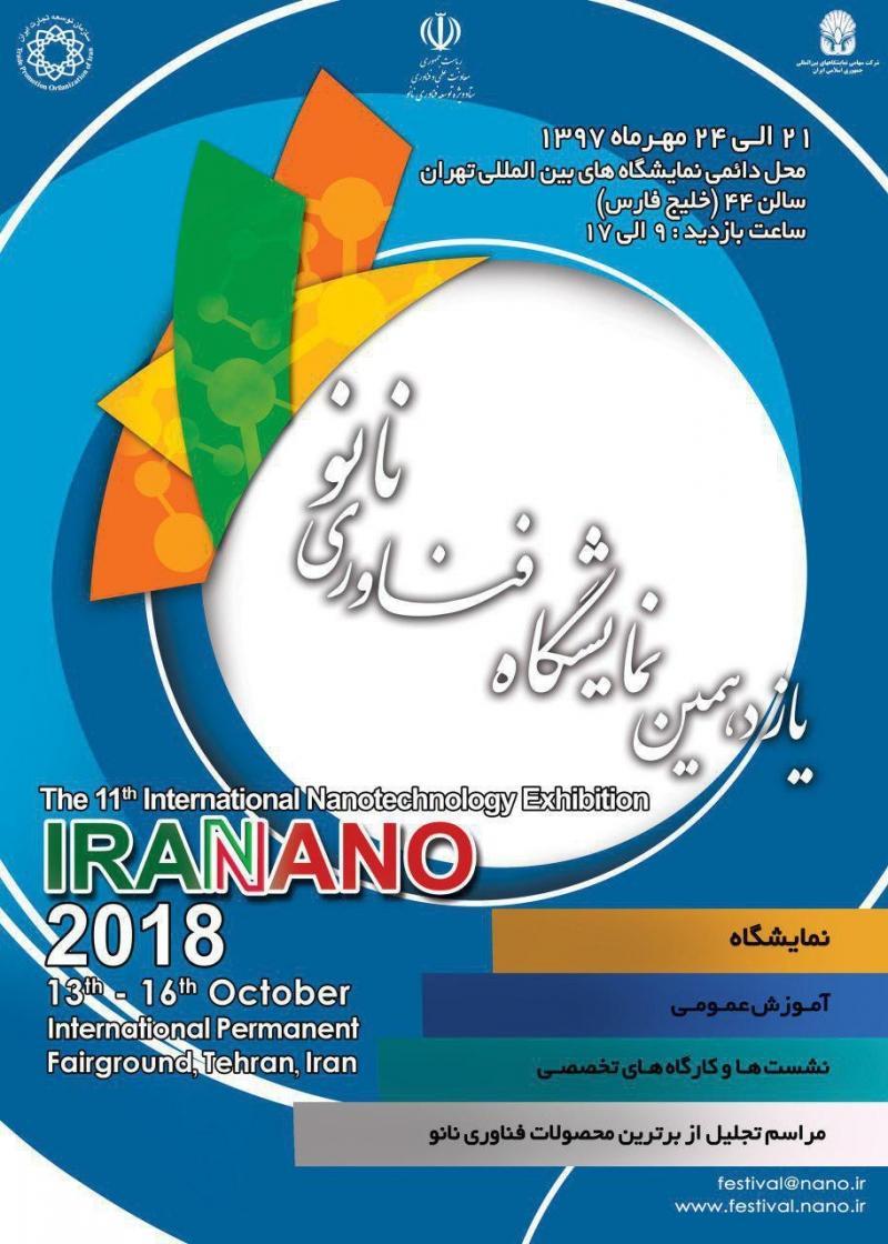 نمایشگاه فناوری نانو تهران مهر 97